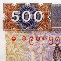 Part of the 500 Kyats banknote  Myanmar
